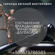 Адвокат по финансовым вопросам и банковским делам