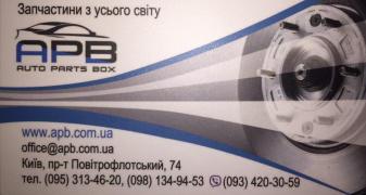 APB auto parts online store