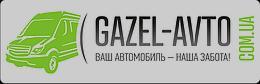 Auto parts GAZ, MB Sprinter, Vito