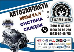 Авторозборка Lexus IS250 08-16 р. 2.5 i