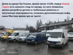 HUNDRED in Odessa, repairs, electrics, diagnostics Mercedes
