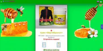 Legendary cream Vertebrea - official site