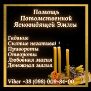 Потрібна ворожка в Києві. Допомога професійної ворожки особисто і н