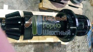 Продам вал і шестірня контрпривода КСД1200