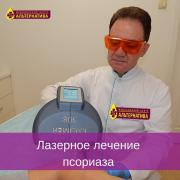 The treatment of psoriasis.Excimer laser of 380 nm