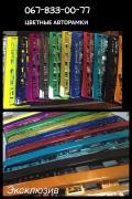 Цветные авторамки